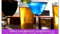 Алкоголь шкодить здоров`ю: відмовтеся від згуби і подаруйте своїм дітям життя!