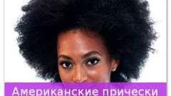 Американські зачіски