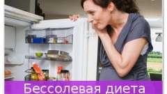 Без солі дієта для вагітних