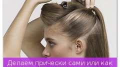 Робимо зачіски самі або як заощадити не на шкоду моді