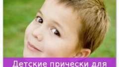 Дитячі зачіски для хлопчиків