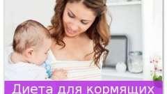 Дієта для годуючих мам