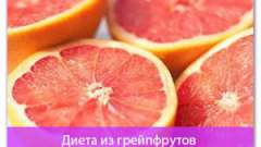 Дієта з грейпфрутів для швидкого схуднення