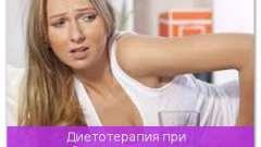 Дієтотерапія при захворюванні органів травної системи