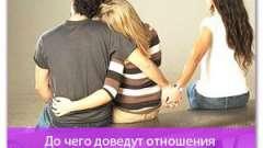 До чого доведуть відносини з одруженим чоловіком?