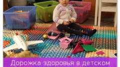 Доріжка здоров`я в дитячому саду - гра і масаж