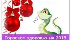 Гороскоп здоров`я на 2013 рік змії