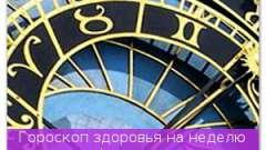 Гороскоп здоров`я на тиждень від професійного астролога