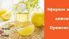 Ефірна олія лимона. Застосування