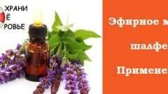 Ефірна олія шавлії. Застосування