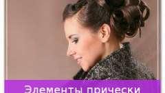 Елементи зачіски
