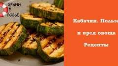 Кабачки - «рибний овоч». Їх користь і шкода