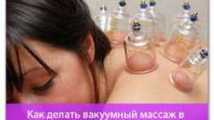 Як робити вакуумний масаж в домашніх умовах