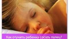 Як відучити дитину смоктати палець? Поради батькам