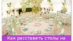 Як розставити столи на весіллі найзручніше?