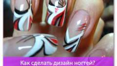 Як зробити дизайн нігтів? Прочитайте тут!