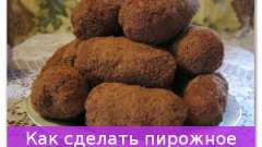 Як зробити тістечко картопля