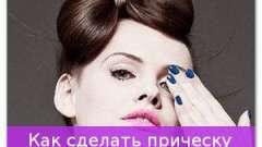 Як зробити зачіску бантик