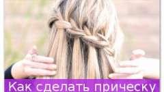 Як зробити зачіску водоспад