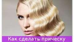 Як зробити зачіску хвиля