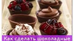 Як зробити шоколадні цукерки