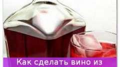 Як зробити вино з варення
