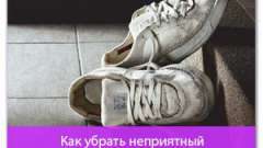 Як прибрати неприємний запах з взуття