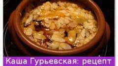 Каша гурьевская: рецепт приготування
