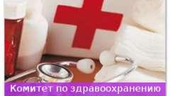 Комітет з охорони здоров`я як частина системи