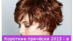 Короткі зачіски 2013 - в моді ретро-стиль і чубчик