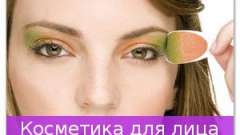 Косметика для обличчя