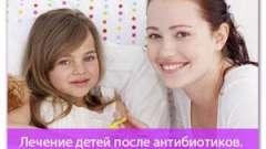 Лікування дітей після антибіотиків. Як відновити здоров`я