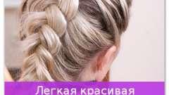 Легка красива зачіска