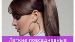 Легкі повсякденні зачіски