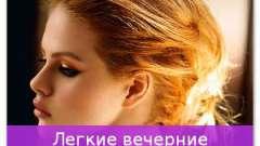Легкі вечірні зачіски
