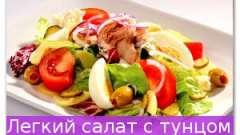 Легкий салат з тунцем
