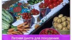Літня дієта для схуднення. Повний опис