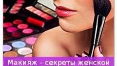 Макіяж - секрети жіночої краси