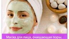 Маска для обличчя очищає пори. Рецепти масок