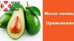 Масло авокадо. Застосування