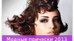 Модні зачіски 2013 - простір для фантазії