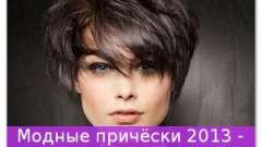 Модні зачіски 2013 - шукаємо себе!