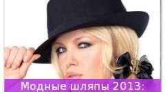 Модні капелюхи 2013: увагу на форми