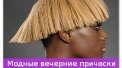 Модні вечірні зачіски 2013 року