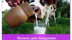 Молоко для схуднення реально ефективно?