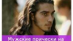 Чоловічі зачіски на довге волосся