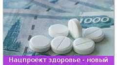 Нацпроект здоров`я - новий шлях до оздоровлення нації