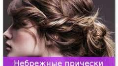 Недбалі зачіски