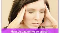 Низький тиск під час вагітності? Що робити?