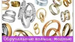 Обручки: модні тенденції 2013 року